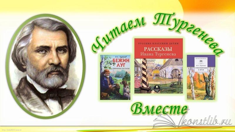 Тургенев_1
